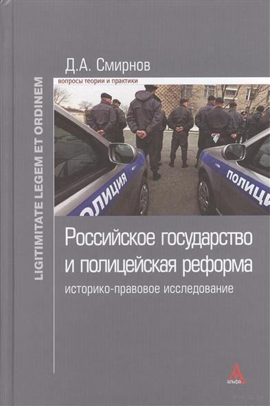 Российское государство и полицейская реформа. Историко-правовое исследование. Д. Смирнов