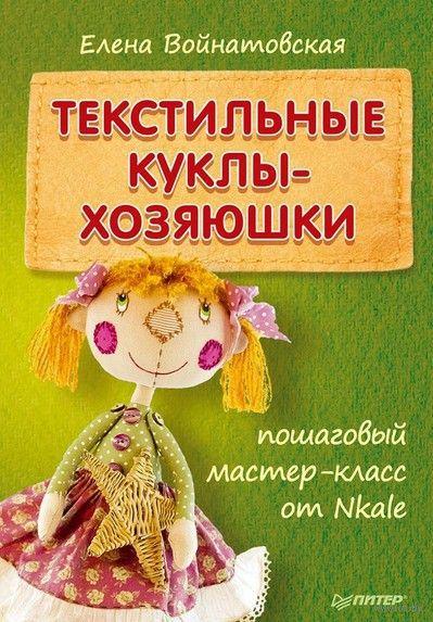 Текстильные куклы-хозяюшки. Пошаговый мастер-класс от Nkale. Елена Войнатовская