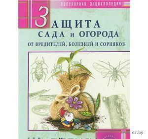 Защита сада и огорода от вредителей, болезней и сорняков. Е. Валягина-Малютина
