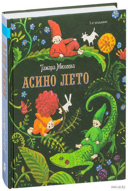 Асино лето. Тамара Михеева