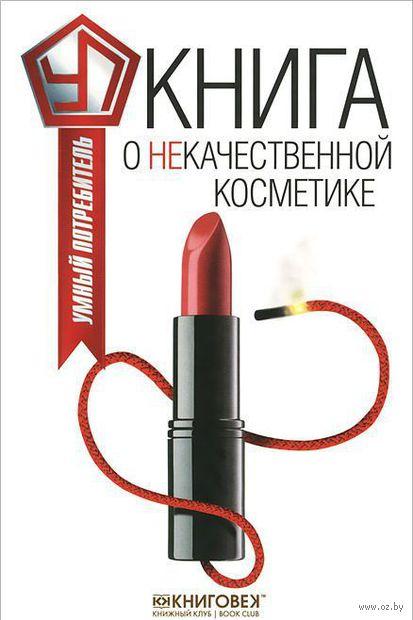 Книга о некачественной косметике. Виталий Прохоров