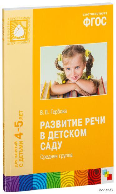 Развитие речи в детском саду. Средняя группа. Для занятий с детьми 4-5 лет. Валентина Гербова