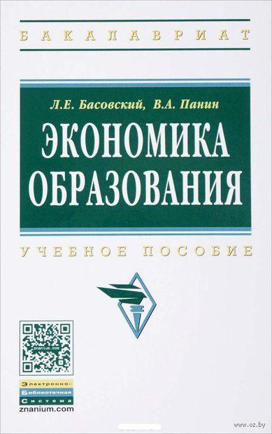 Экономика образования. Леонид Басовский, В. Панин