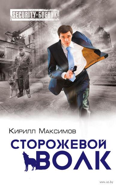 Сторожевой волк. Кирилл Максимов