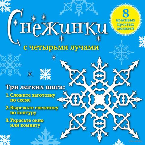 Снежинки с четырьмя лучами. 8 красивых простых моделей. Анна Зайцева