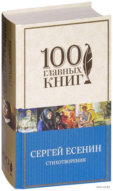 Сергей Есенин. Стихотворения. Сергей Есенин