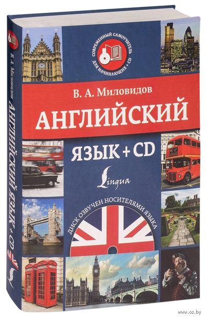 Английский язык (+ CD). Виктор Миловидов