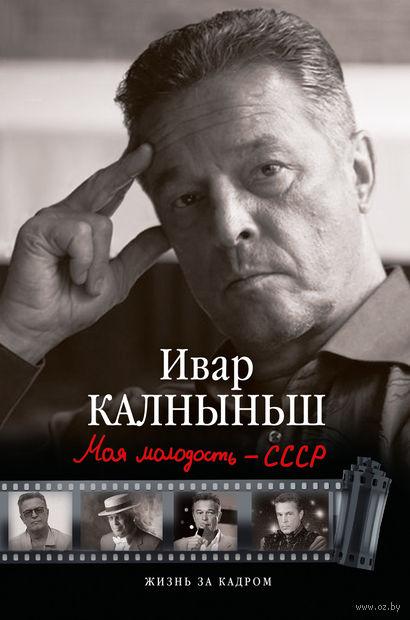 Моя молодость - СССР. Ивар Калныньш