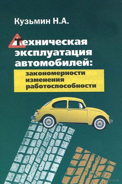 Техническая эксплуатация автомобилей. Закономерности изменения работоспособности. Николай Кузьмин