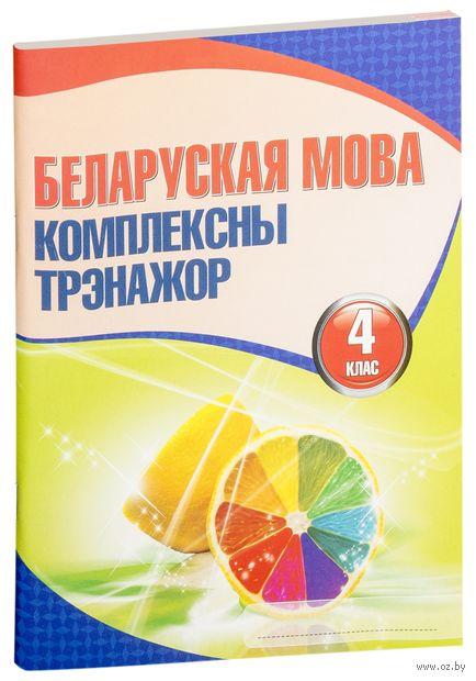 Беларуская мова. Комплексны трэнажор. 4 клас