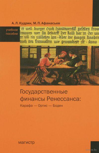 Государственные финансы Ренессанса. Карафа - Ортис - Боден. А. Кудрин, М. Афанасьев