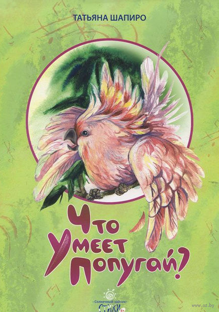 Что умеет попугай? — фото, картинка