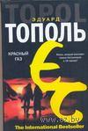 Красный газ. Эдуард Тополь