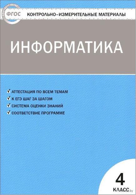 Информатика. 4 класс. Контрольно-измерительные материалы