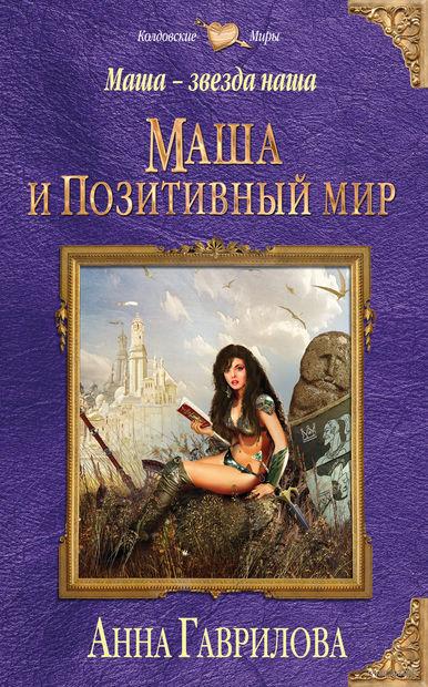 Маша - звезда наша. Маша и Позитивный мир. Анна Гаврилова