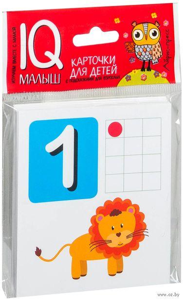 Считаем от 1 до 12. Набор карточек для детей. Е. Куликова, В. Черняева