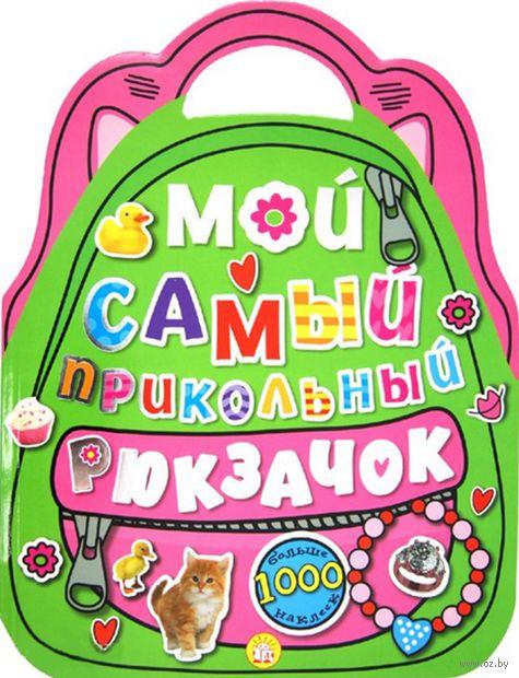 Мой самый прикольный рюкзачок (розовый) — фото, картинка
