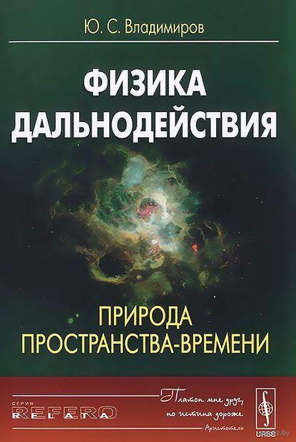 Физика дальнодействия. Природа пространства-времени — фото, картинка
