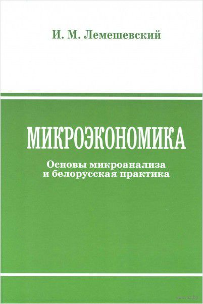 Микроэкономика. Основы микроанализа и белорусская практика — фото, картинка