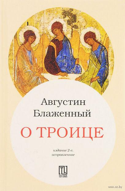 О Троице — фото, картинка