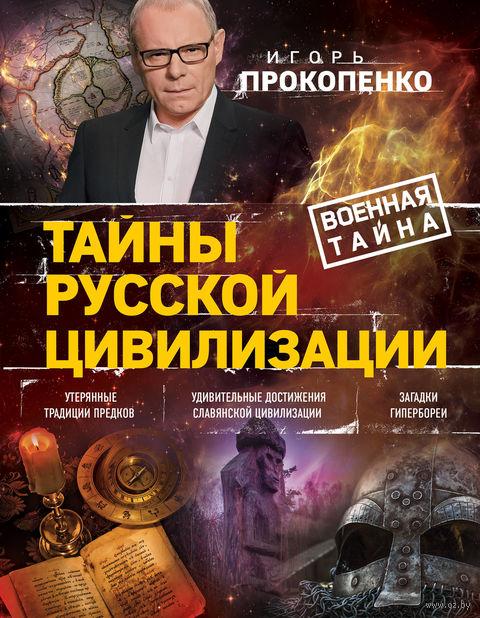 Тайны русской цивилизации — фото, картинка