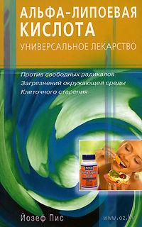 Альфа-липоевая кислота - универсальное лекарство против свободных радикалов, загрязнений окружающей среды, клеточного старения — фото, картинка