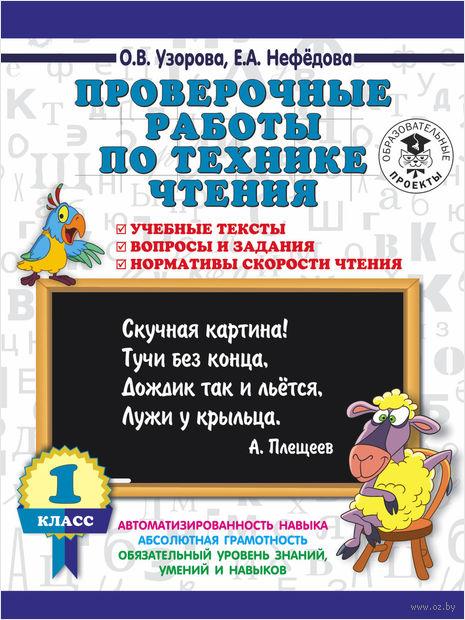 Проверочные работы по технике чтения. Учебные тексты, вопросы и задания, нормативы скорости чтения. 1 класс — фото, картинка