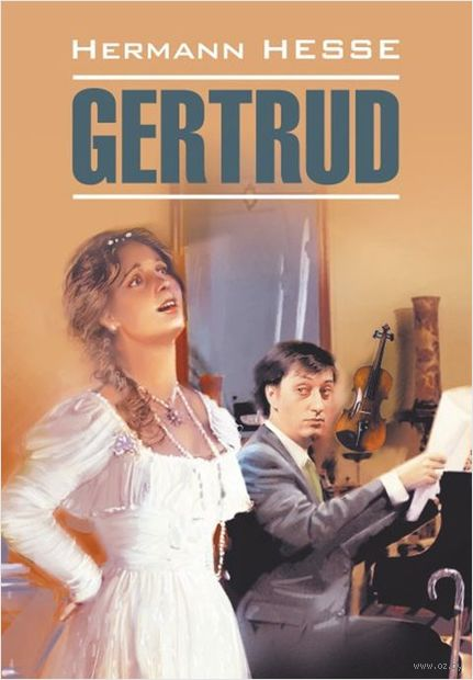Gertrud — фото, картинка