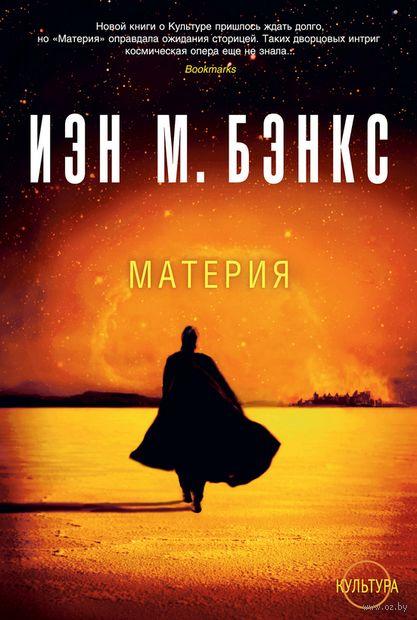 Материя — фото, картинка