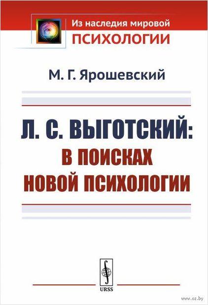 Л. С. Выготский: В поисках новой психологии (м) — фото, картинка