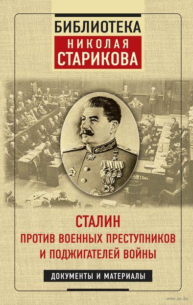 Сталин против военных преступников и поджигателей войны. Документы и материалы — фото, картинка