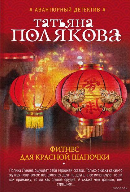 Фитнес для Красной Шапочки (м). Татьяна Полякова