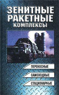 Зенитные ракетные комплексы. Н. Василин