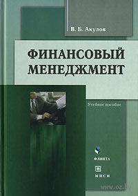 Финансовый менеджмент. Владимир Акулов