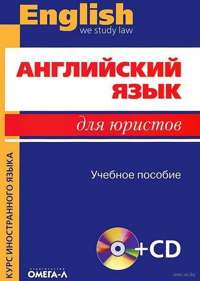 Английский язык для юристов (+ CD) — фото, картинка