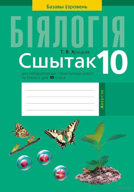 Сшытак для лабараторных і практычных работ па біялогіі для 10 класа — фото, картинка