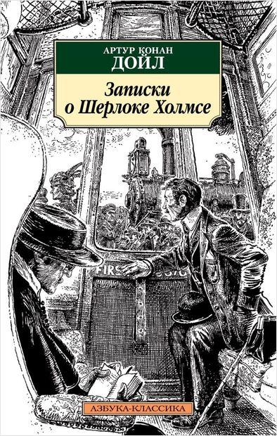 Записки о Шерлоке Холмсе. Сэр Артур  Конан Дойл