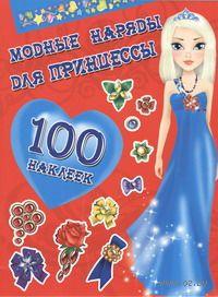 Модные наряды для принцессы (+ 100 наклеек)
