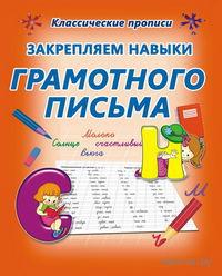 Закрепляем навыки грамотного письма