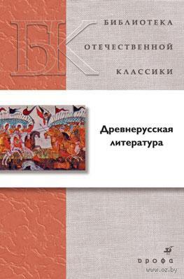 Древнерусская литература — фото, картинка