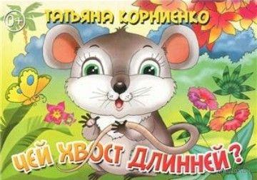 Чей хвост длинней?. Татьяна Корниенко