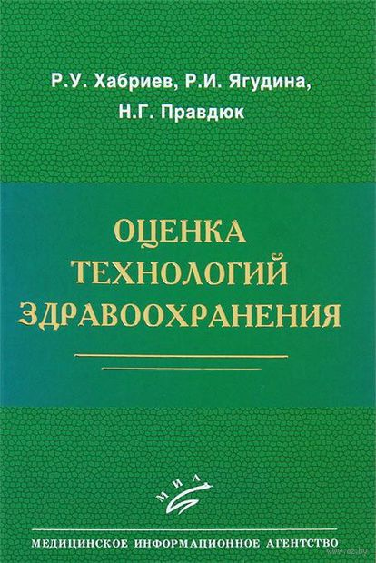 Оценка технологий здравоохранения. Н. Правдюк, Роза Ягудина, Рамил Хабриев