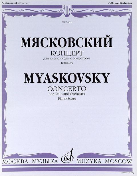 Мясковский. Концерт для виолончели с оркестром — фото, картинка