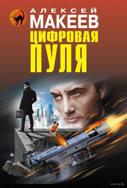 Цифровая пуля (м). Алексей Макеев