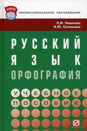Русский язык. Орфография. Лариса Новикова, Наталья Соловьева