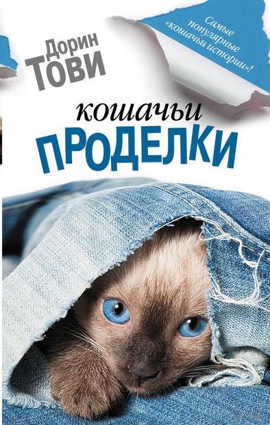 Кошачьи проделки. Дорин Тови
