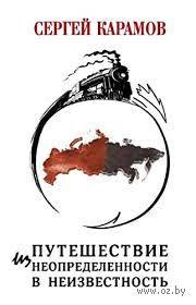 Путешествие из Неопределенности в Неизвестность. Сергей Карамов