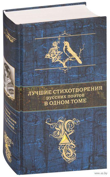 Лучшие стихотворения русских поэтов в одном томе