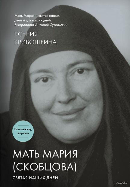 Мать Мария (Скобцова). Святая наших дней — фото, картинка