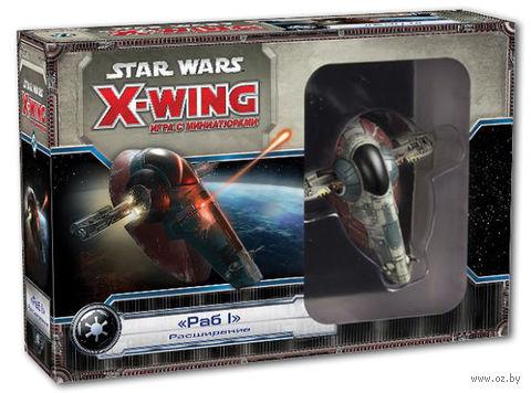 Star Wars. X-Wing. Раб I (дополнение)